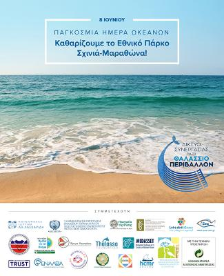 ICRE8 participated in Laskaridis foundation of Ocean Cleaning, 8th of June 2018.