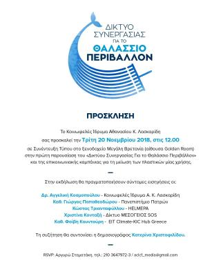 The press conference about the Blue Environment will take place on Tuesday 20th of November 2018 at A.C Laskaridis Charitable Foundation